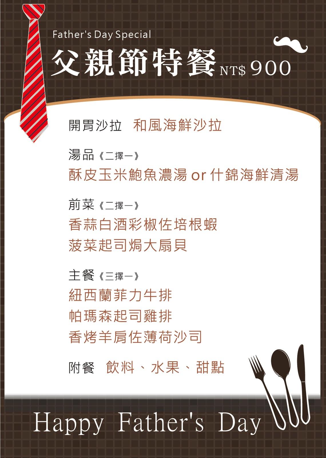華星牛排館 h-steak: 父親節特餐 來囉!